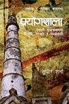 Prayogshala Nepali Sankramanma Dilli Ra Maobadi by Sudheer Sharma