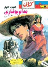 مدام بوفاري - الجزء الأول [Madame Bovary, I]