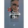 هوشنگ  دوم: گفتگو با هوشنگ مرادی کرمانی