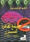 مجتمع القاهرة السري : 1900- 1950
