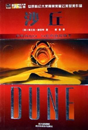 沙丘 (Dune Chronicles, #1)