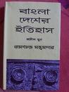 Bangla Desher Itihas: Volume 1