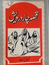 Qissa Char Darvaish / قصہ چار درویش