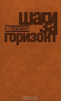 Ebook Шаги за горизонт by Werner Heisenberg TXT!