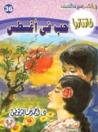 حب في أغسطس by أحمد خالد توفيق