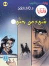 شيء من حتى by أحمد خالد توفيق