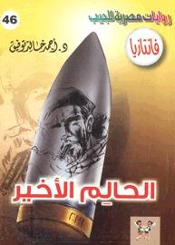 الحالم الأخير by أحمد خالد توفيق