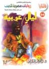 ليال عربية