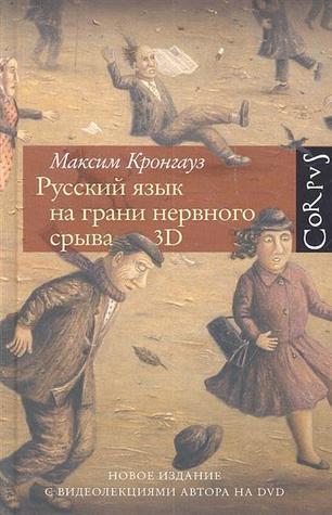 Русский язык на грани нервного срыва. 3D por Максим Кронгауз - DJVU FB2 EPUB