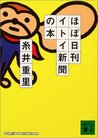 Hobo Nikkan Itoi Shinbun No Hon