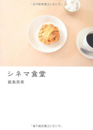 シネマ食堂 [Shinema shokudō]
