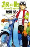 Gin No Saji Vol. 9 by Hiromu Arakawa