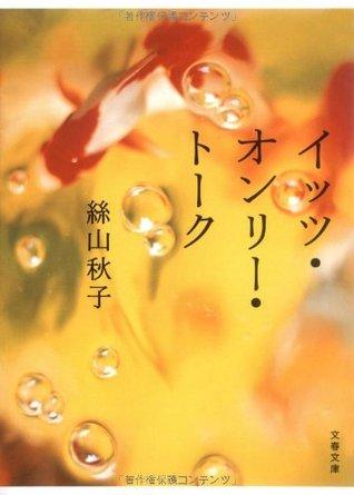 イッツ・オンリー・トーク [Ittsu Onrī Tōku]