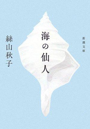 海の仙人 [Umi no sennin]