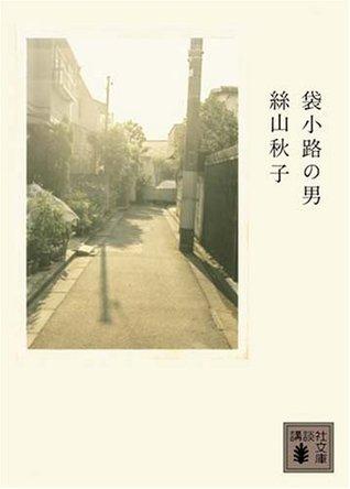 袋小路の男 [Fukurokōji no otoko]