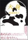 犬身 [Kenshin]