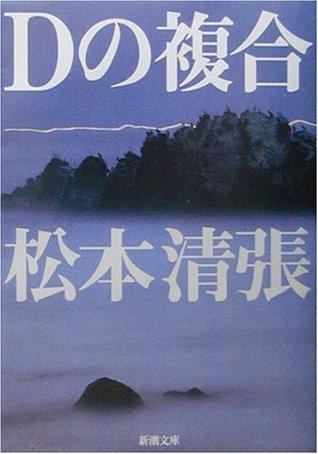 Dの複合 [D No Fukugō]
