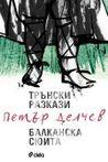 Трънски разкази. Балканска сюита by Петър Делчев