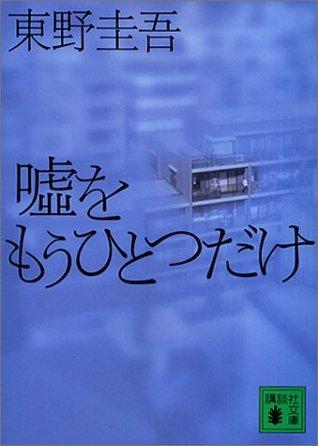 嘘をもうひとつだけ [uso o mou hitotsu dake] by Keigo Higashino