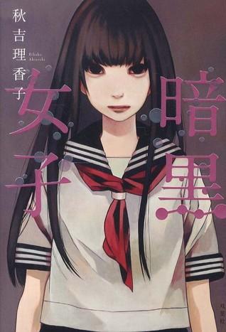 暗黒女子 [ankoku joshi]