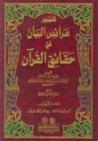 عرائس البيان في حقائق القرآن