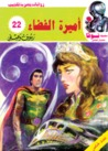 أميرة الفضاء
