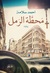 محطة الرمل by Ahmed Salama