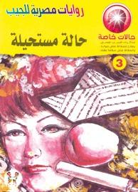 حالة مستحيلة by محمد رضا عبد الله