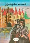 قصة مدينتين by Charles Dickens