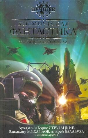 Космическая фантастика, или Космос будет нашим!