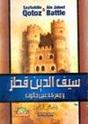 السلطان سيف الدين قطز ومعركة عين جالوت