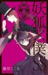 妖狐×僕SS [Inu x Boku SS] 10