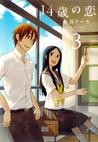 14歳の恋 3 [14-sai no Koi 3] (Love at Fourteen, #3)