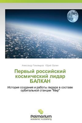 Pervyy Rossiyskiy Kosmicheskiy Lidar Balkan