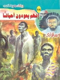 إنهم يعودون أحياناً by أحمد خالد توفيق