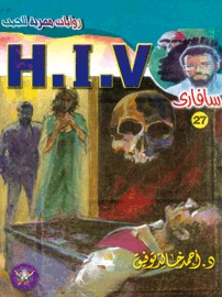 H.I.V