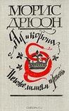Яд и корона. Негоже лилиям прясть (The Accursed Kings, #3-4) audiobook download free