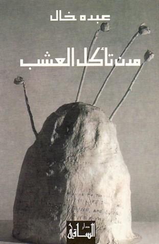 مدن تأكل العشب by عبده خال