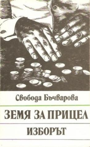 Земя за прицел by Свобода Бъчварова