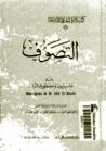 التصوف بقلم ماسينيون ومصطفى عبد الرازق