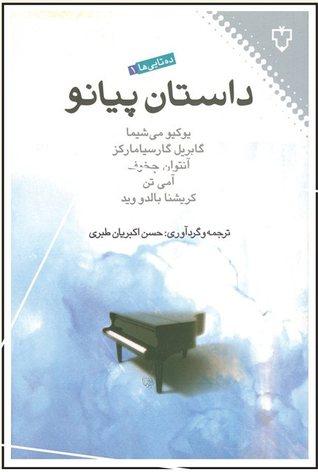 داستان پیانو