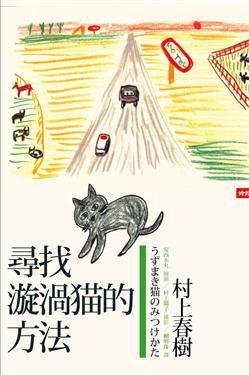 尋找漩渦貓的方法