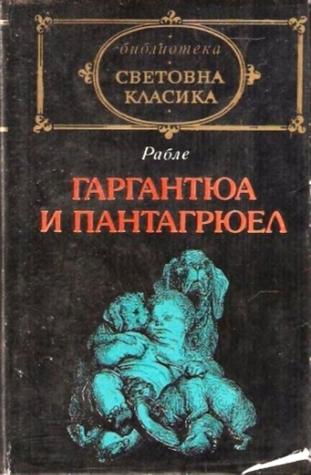��������� � ���������� I(Gargantua and Pantagruel 1)