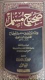 صحيح مسلم (المجلد #1)