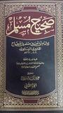 صحيح مسلم (المجلد #2)