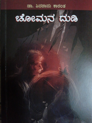 Kannada Novels Pdf For