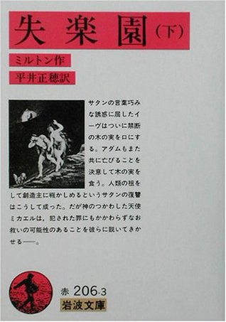 失楽園 下 [Shitsurakuen 2]