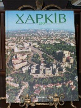 Kharkiv (Ukraine) Photo Album 350 (In Ukranian & English)