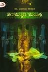 ಸರಸಮ್ಮನ ಸಮಾಧಿ  | Sarasammana Samadhi