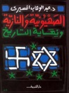 الصهيونية والنازية ونهاية التاريخ